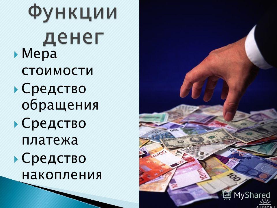 Мера стоимости Средство обращения Средство платежа Средство накопления