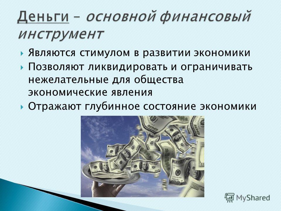 Являются стимулом в развитии экономики Позволяют ликвидировать и ограничивать нежелательные для общества экономические явления Отражают глубинное состояние экономики