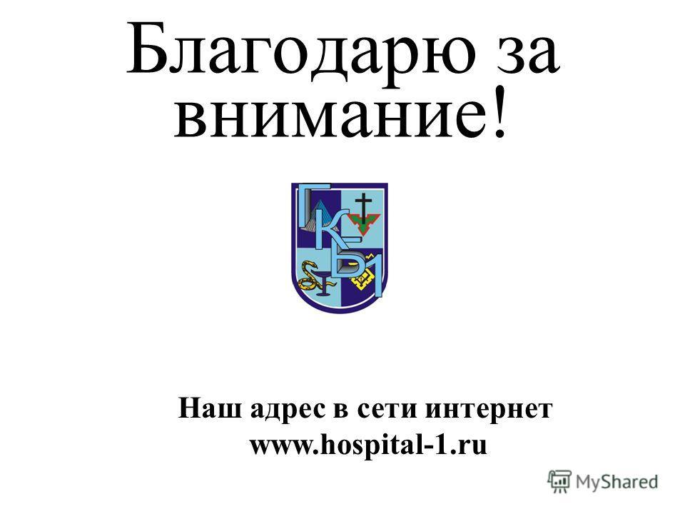 Благодарю за внимание! Наш адрес в сети интернет www.hospital-1.ru