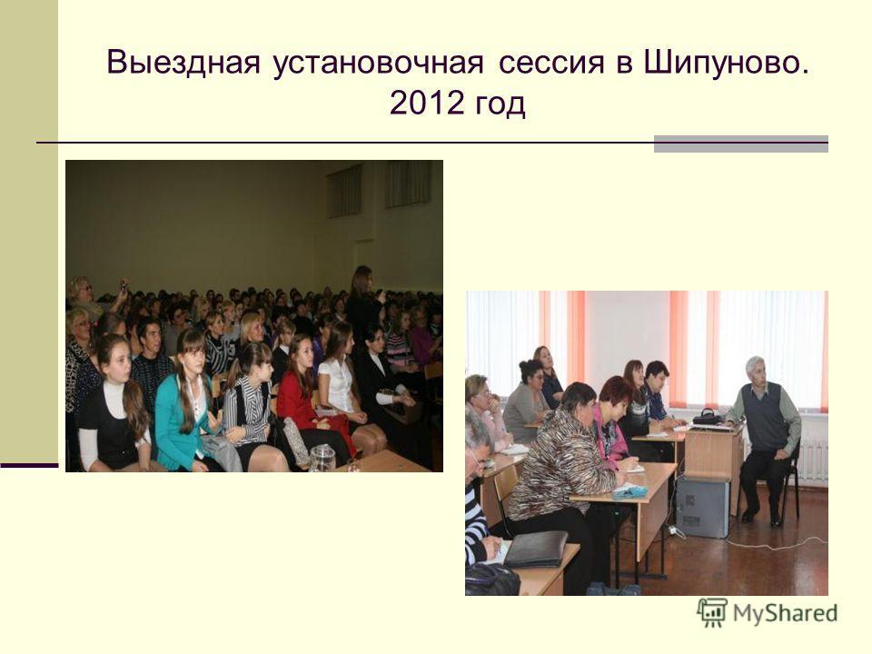 Выездная установочная сессия в Шипуново. 2012 год