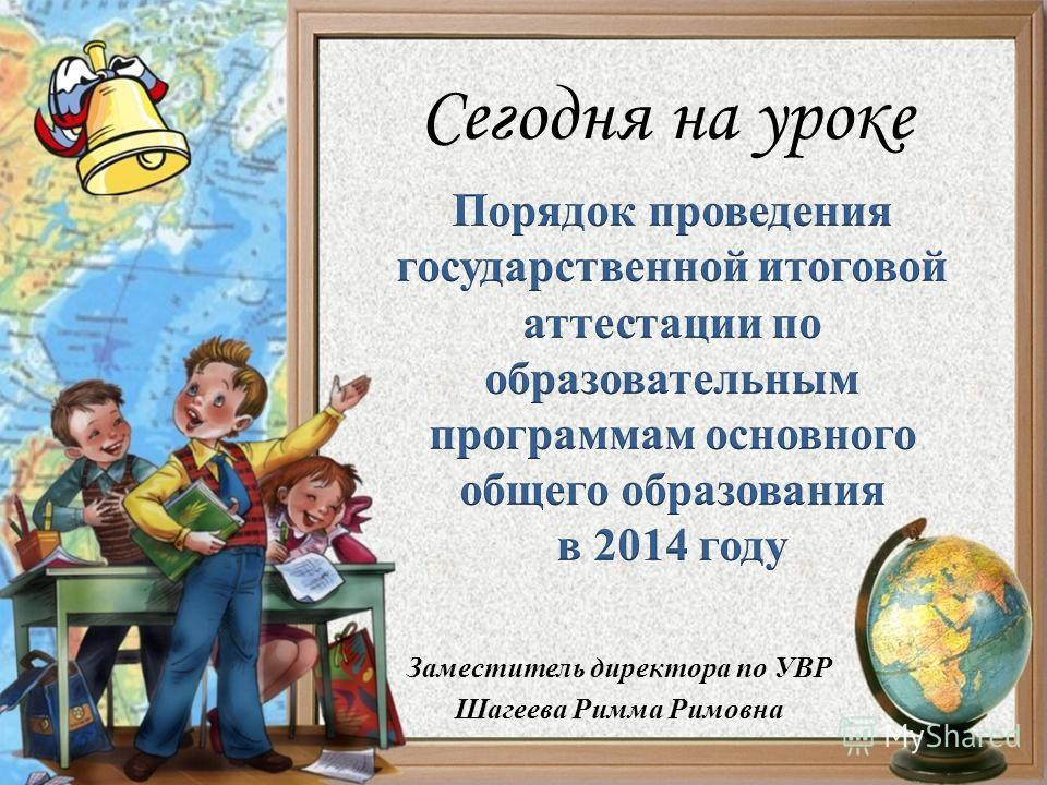 Сегодня на уроке Заместитель директора по УВР Шагеева Римма Римовна