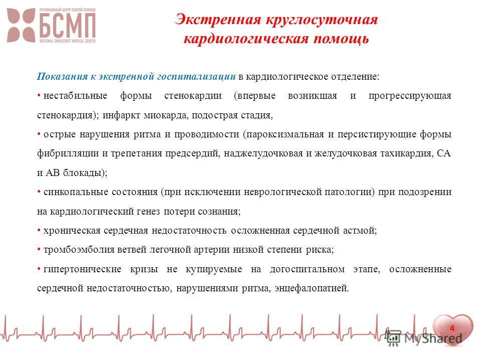 4 Экстренная круглосуточная кардиологическая помощь Показания к экстренной госпитализации в кардиологическое отделение: нестабильные формы стенокардии (впервые возникшая и прогрессирующая стенокардия); инфаркт миокарда, подострая стадия, острые наруш
