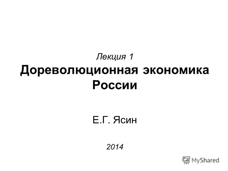 Лекция 1 Дореволюционная экономика России Е.Г. Ясин 2014