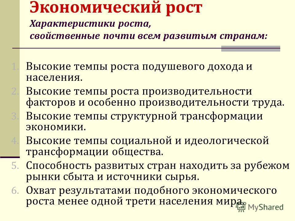 Особенности экономического роста в россии кратко
