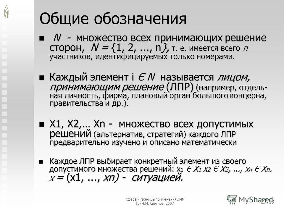 Сфера и границы применения ЭММ (с) Н.М. Светлов, 2007 27/ 13 Общие обозначения N - множество всех принимающих решение сторон, N = {1, 2,..., n}, т. е. имеется всего п участников, идентифицируемых только номерами. N - множество всех принимающих решени