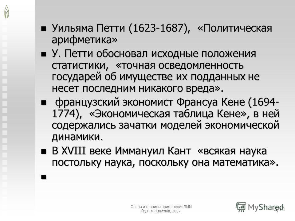 Сфера и границы применения ЭММ (с) Н.М. Светлов, 2007 5/ 13 Уильяма Петти (1623-1687), «Политическая арифметика» Уильяма Петти (1623-1687), «Политическая арифметика» У. Петти обосновал исходные положения статистики, «точная осведомленность государей