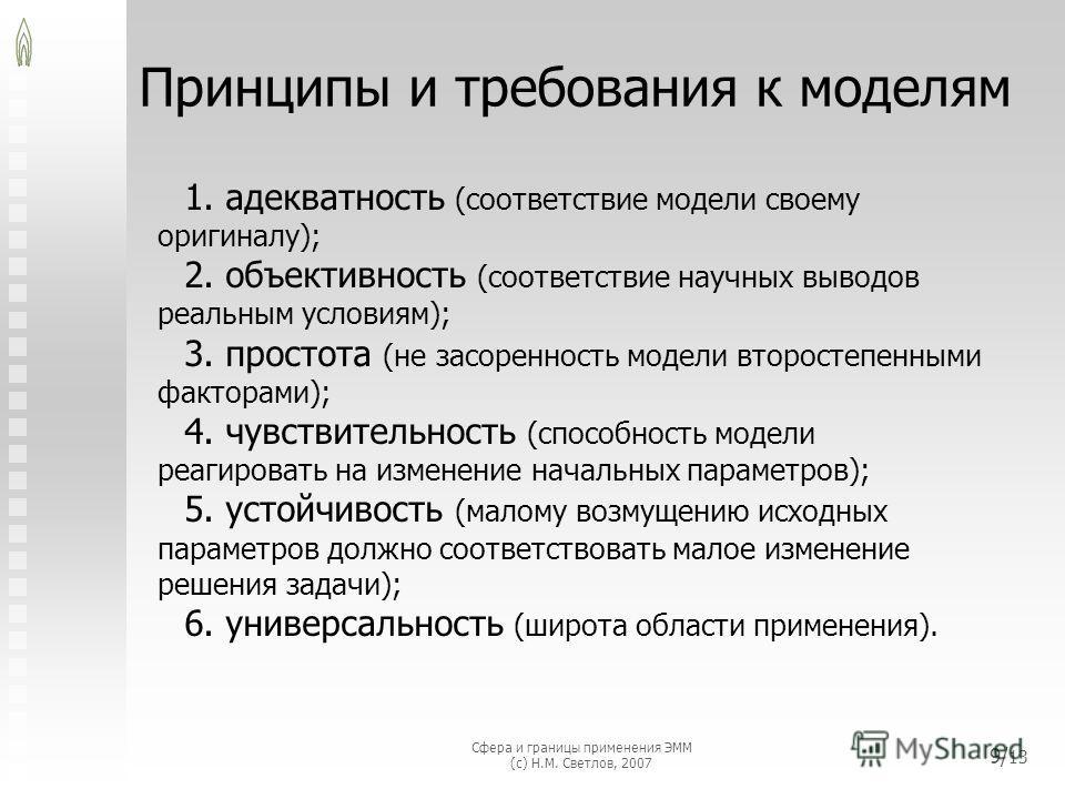 Сфера и границы применения ЭММ (с) Н.М. Светлов, 2007 9/ 13 Принципы и требования к моделям 1. адекватность (соответствие модели своему оригиналу); 2. объективность (соответствие научных выводов реальным условиям); 3. простота (не засоренность модели