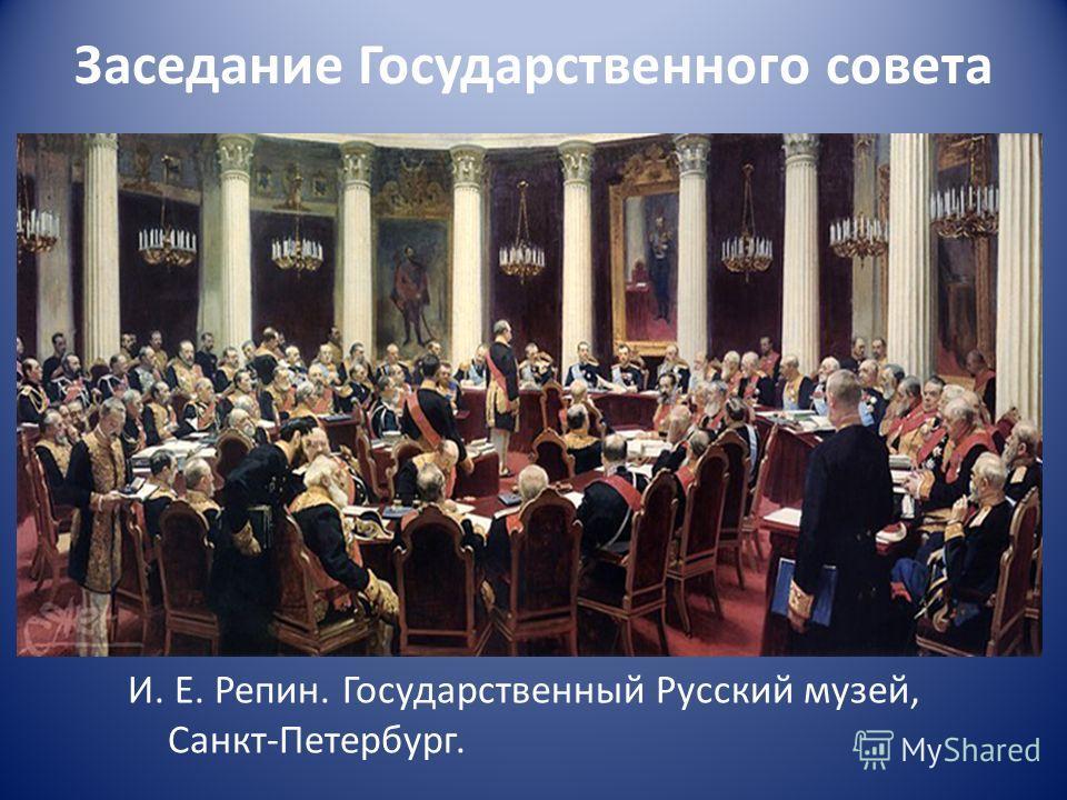 Заседание Государственного совета И. Е. Репин. Государственный Русский музей, Санкт-Петербург.