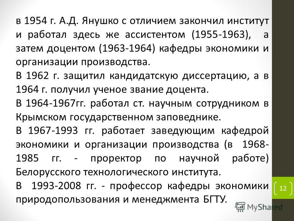 в 1954 г. А.Д. Янушко с отличием закончил институт и работал здесь же ассистентом (1955-1963), а затем доцентом (1963-1964) кафедры экономики и организации производства. В 1962 г. защитил кандидатскую диссертацию, а в 1964 г. получил ученое звание до