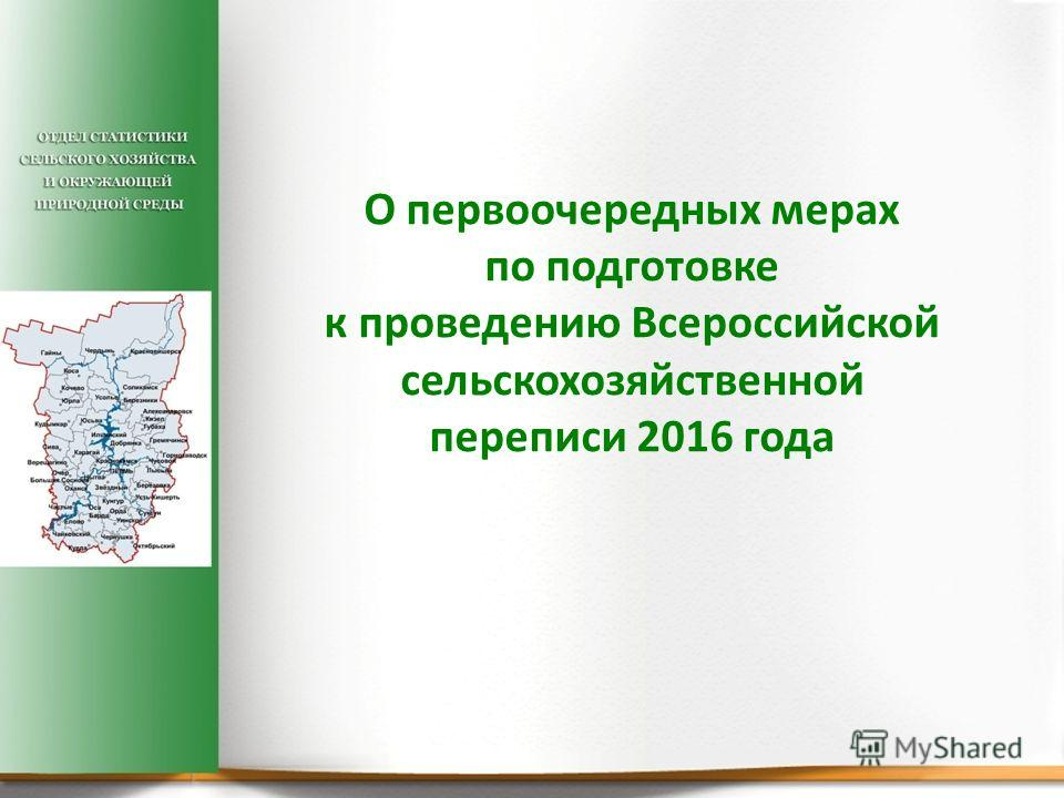 О первоочередных мерах по подготовке к проведению Всероссийской сельскохозяйственной переписи 2016 года