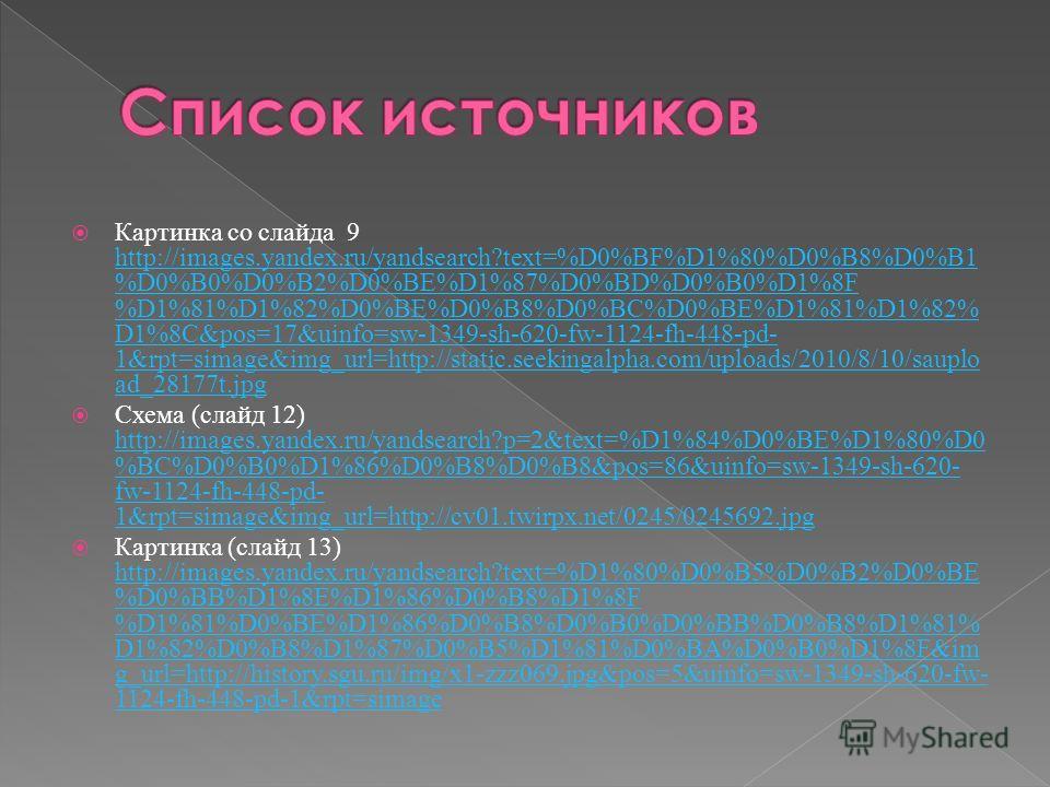Картинка со слайда 9 http://images.yandex.ru/yandsearch?text=%D0%BF%D1%80%D0%B8%D0%B1 %D0%B0%D0%B2%D0%BE%D1%87%D0%BD%D0%B0%D1%8F %D1%81%D1%82%D0%BE%D0%B8%D0%BC%D0%BE%D1%81%D1%82% D1%8C&pos=17&uinfo=sw-1349-sh-620-fw-1124-fh-448-pd- 1&rpt=simage&img_u