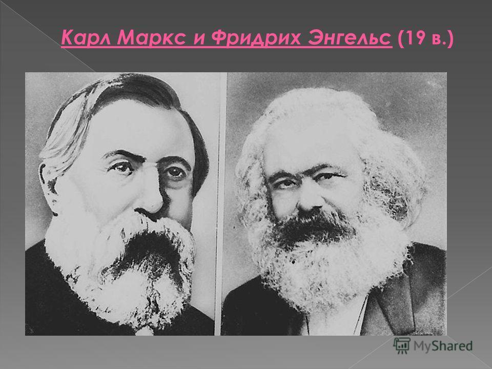 Карл Маркс и Фридрих Энгельс (19 в.)