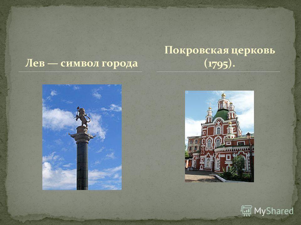 Лев символ города Покровская церковь (1795).