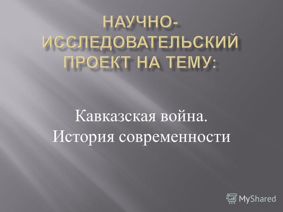 Кавказская война. История современности