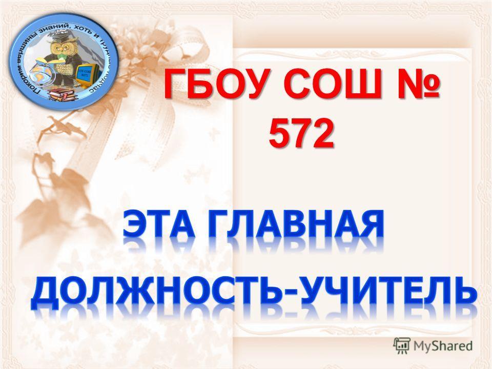 ГБОУ СОШ 572