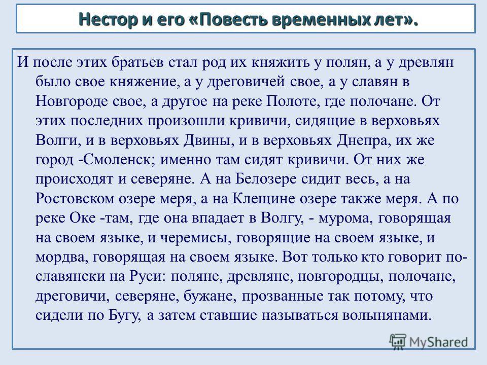 И после этих братьев стал род их княжить у полян, а у древлян было свое княжение, а у дреговичей свое, а у славян в Новгороде свое, а другое на реке Полоте, где полочане. От этих последних произошли кривичи, сидящие в верховьях Волги, и в верховьях Д