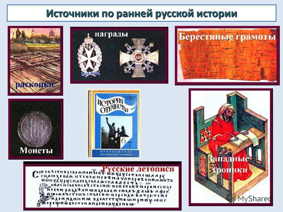 Источники по ранней русской истории