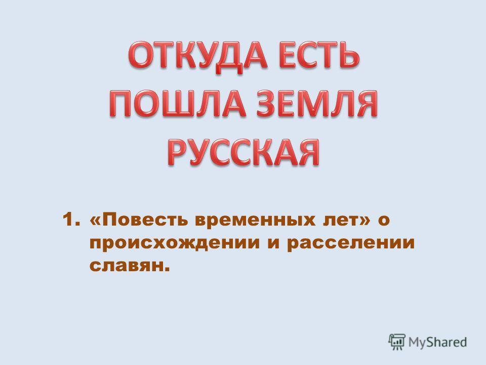 1.«Повесть временных лет» о происхождении и расселении славян.
