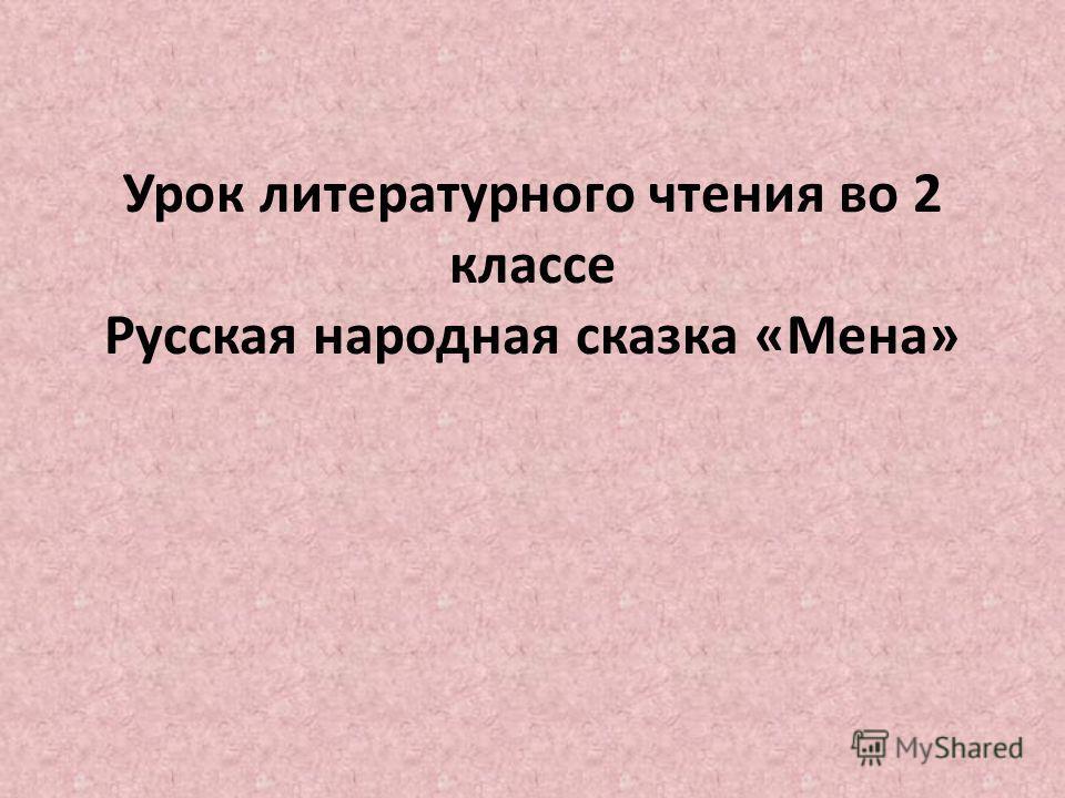 Урок литературного чтения во 2 классе Русская народная сказка «Мена»