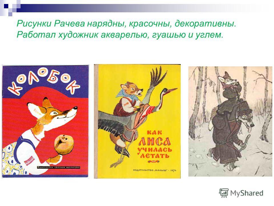Рисунки Рачева нарядны, красочны, декоративны. Работал художник акварелью, гуашью и углем.