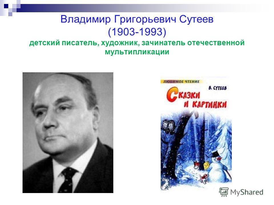Владимир Григорьевич Сутеев (1903-1993) детский писатель, художник, зачинатель отечественной мультипликации