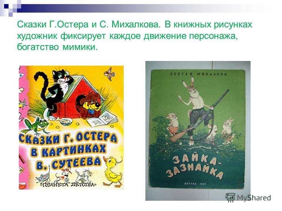 Сказки Г.Остера и С. Михалкова. В книжных рисунках художник фиксирует каждое движение персонажа, богатство мимики.