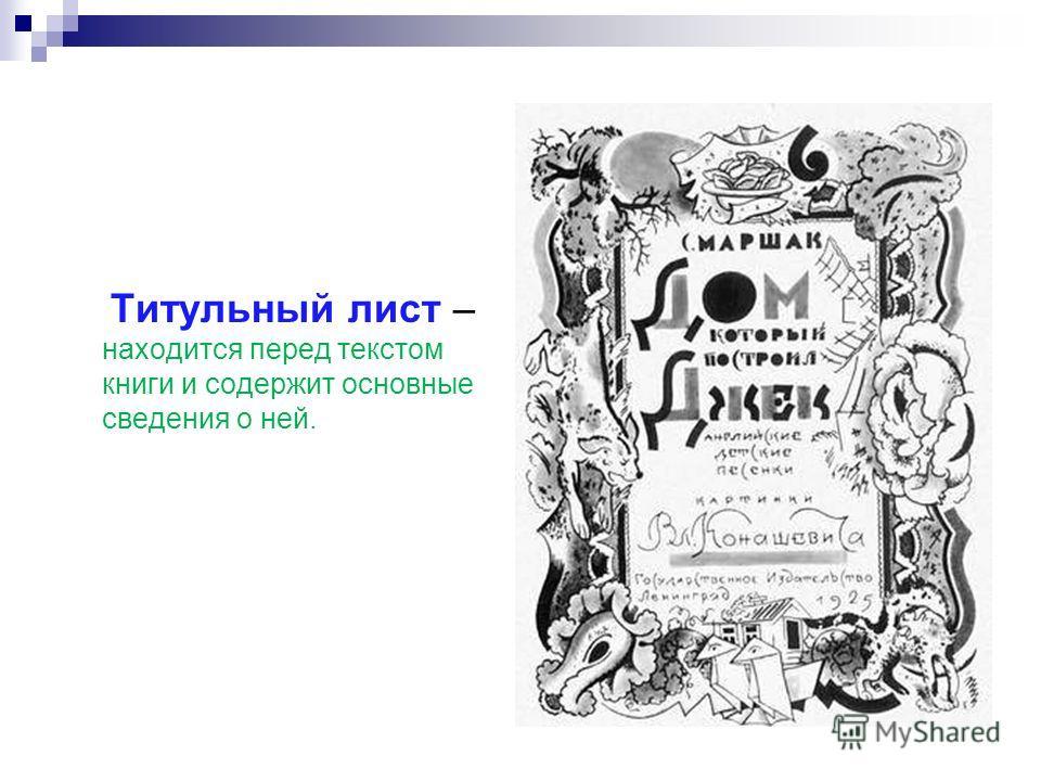Титульный лист – находится перед текстом книги и содержит основные сведения о ней.
