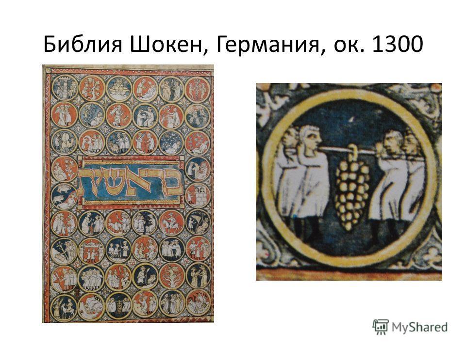 Библия Шокен, Германия, ок. 1300