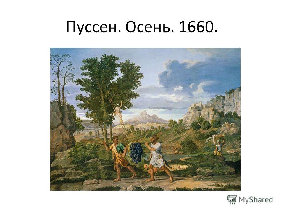 Пуссен. Осень. 1660.