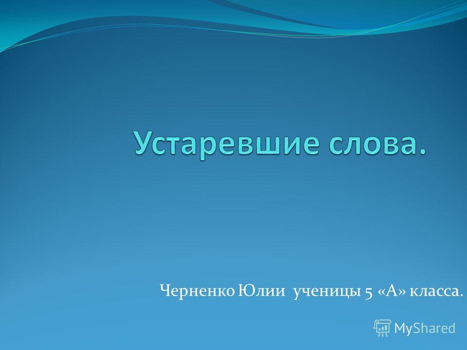 Черненко Юлии ученицы 5 «А» класса.