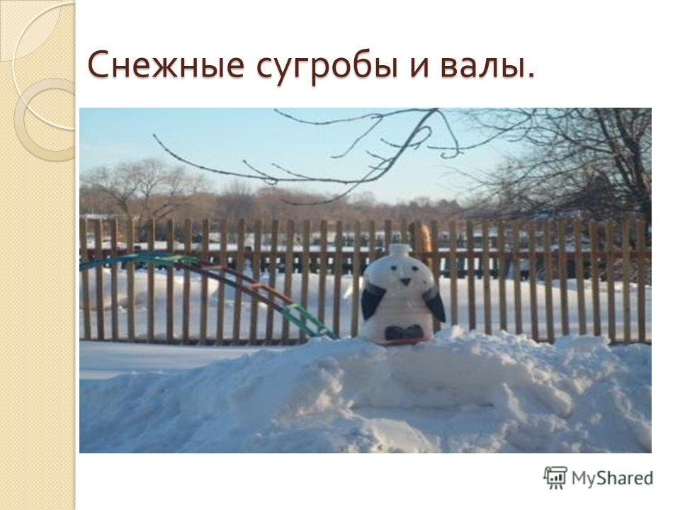 Снежные сугробы и валы.