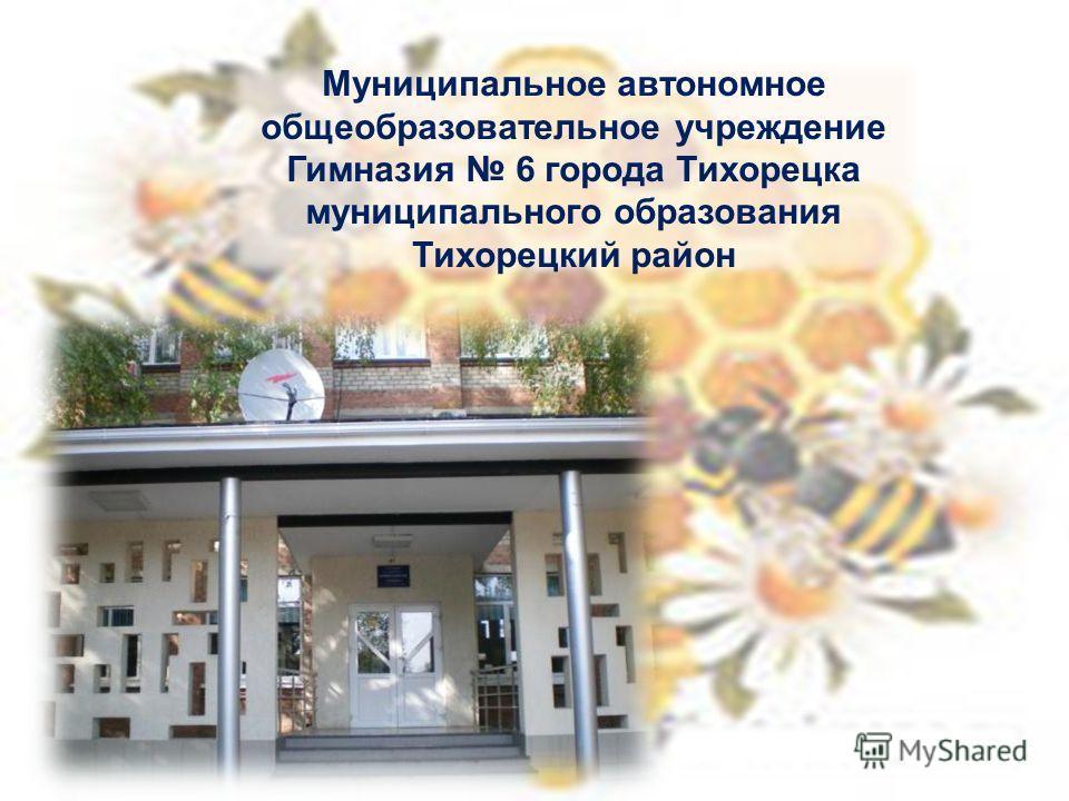 Муниципальное автономное общеобразовательное учреждение Гимназия 6 города Тихорецка муниципального образования Тихорецкий район