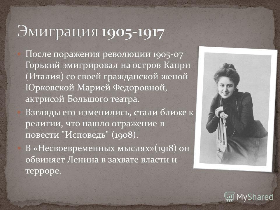 После поражения революции 1905-07 Горький эмигрировал на остров Капри (Италия) со своей гражданской женой Юрковской Марией Федоровной, актрисой Большого театра. Взгляды его изменились, стали ближе к религии, что нашло отражение в повести