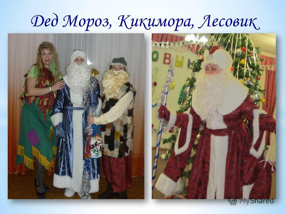 Дед Мороз, Кикимора, Лесовик
