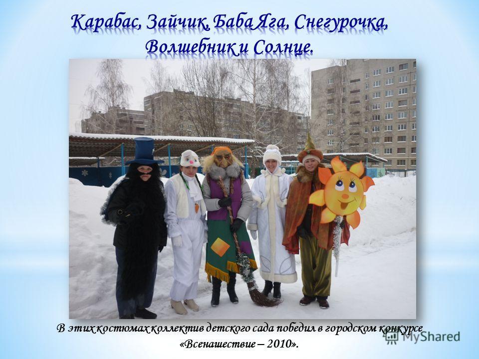 В этих костюмах коллектив детского сада победил в городском конкурсе «Всенашествие – 2010».