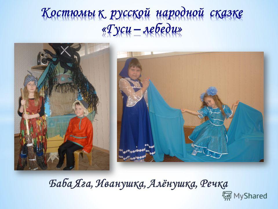 Баба Яга, Иванушка, Алёнушка, Речка