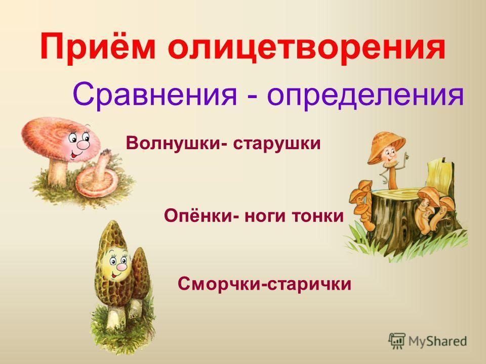 Устойчивые сочетания слов под дубочком сидючи на грибы глядючи сила великая сладка ягода полным полнёшенька всем грибам голова Просторечные слова вишь прёт помочь скликать сподряд отказалися ЯЗЫК СКАЗКИ 10