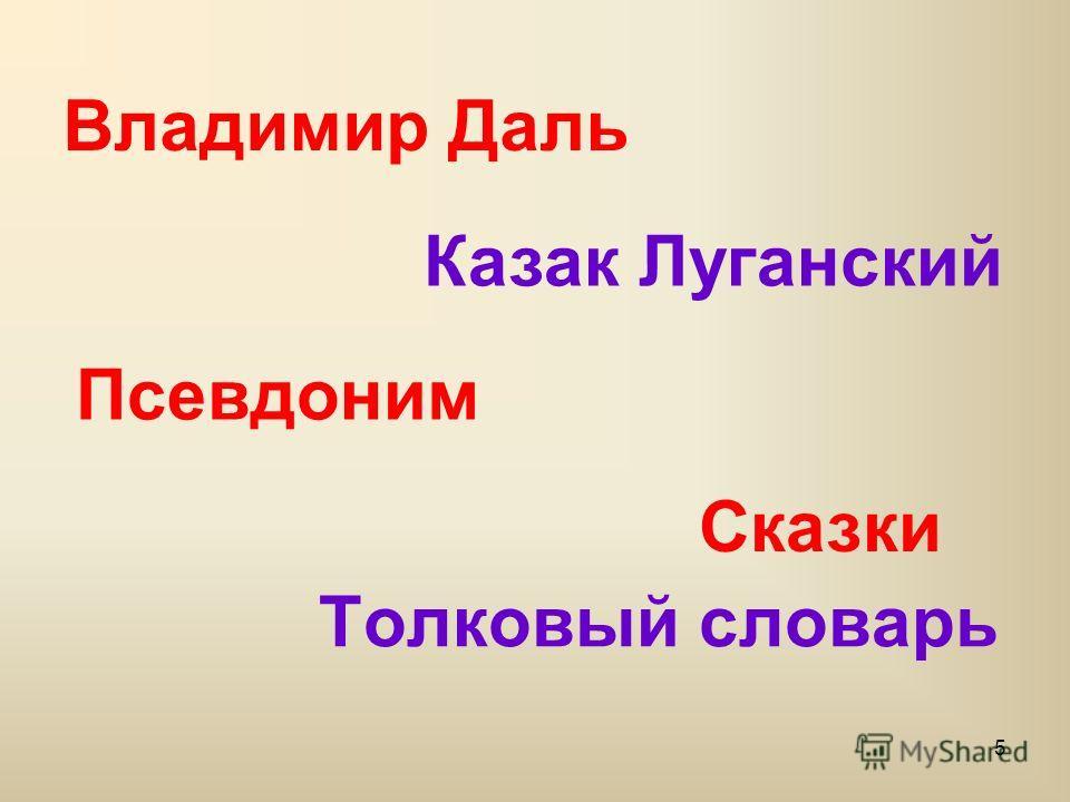 литературная авторская сказка литературная обработка сказки 4