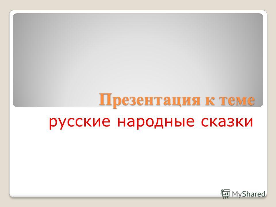 Презентация к теме русские народные сказки