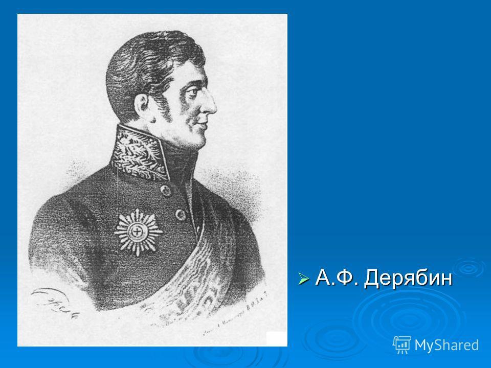 А.Ф. Дерябин