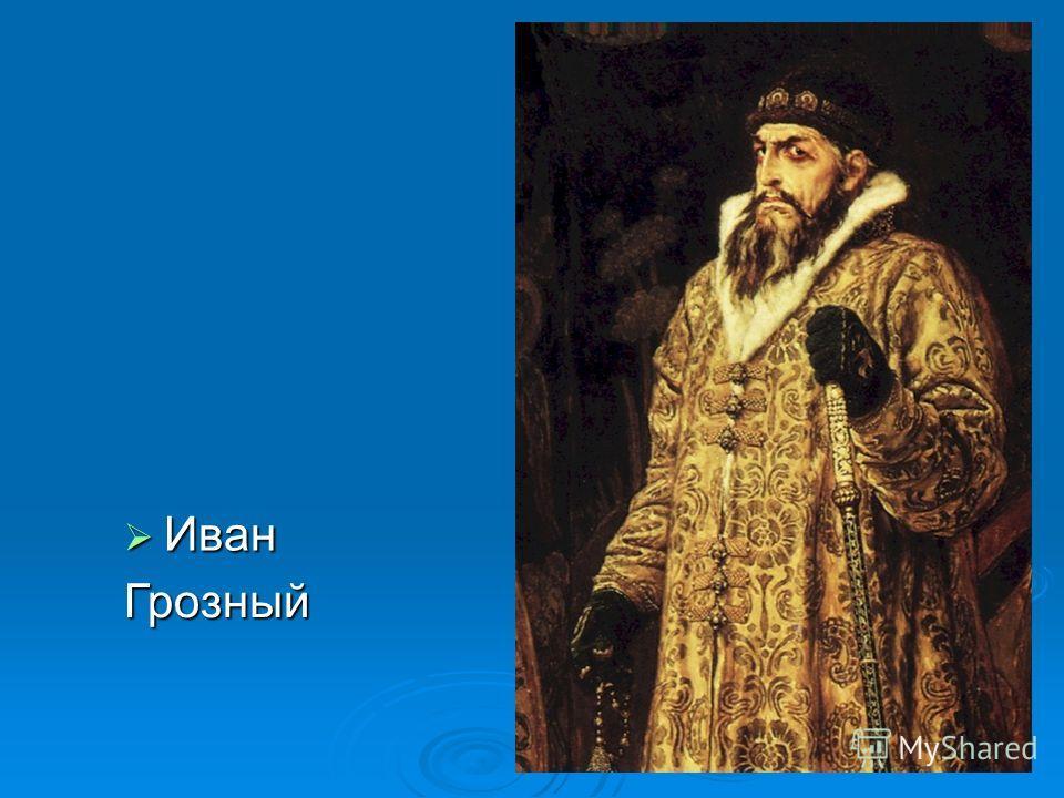 Иван Иван Грозный