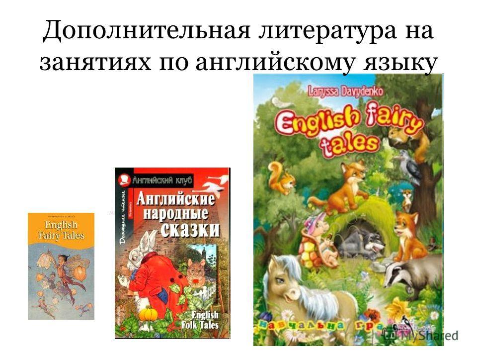 Дополнительная литература на занятиях по английскому языку