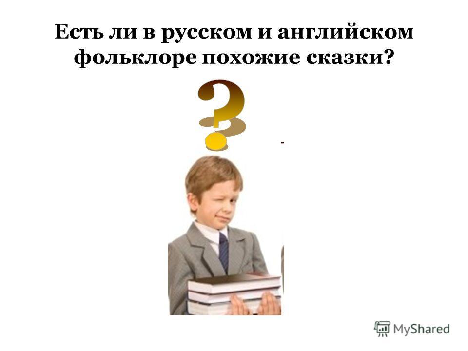 Есть ли в русском и английском фольклоре похожие сказки?