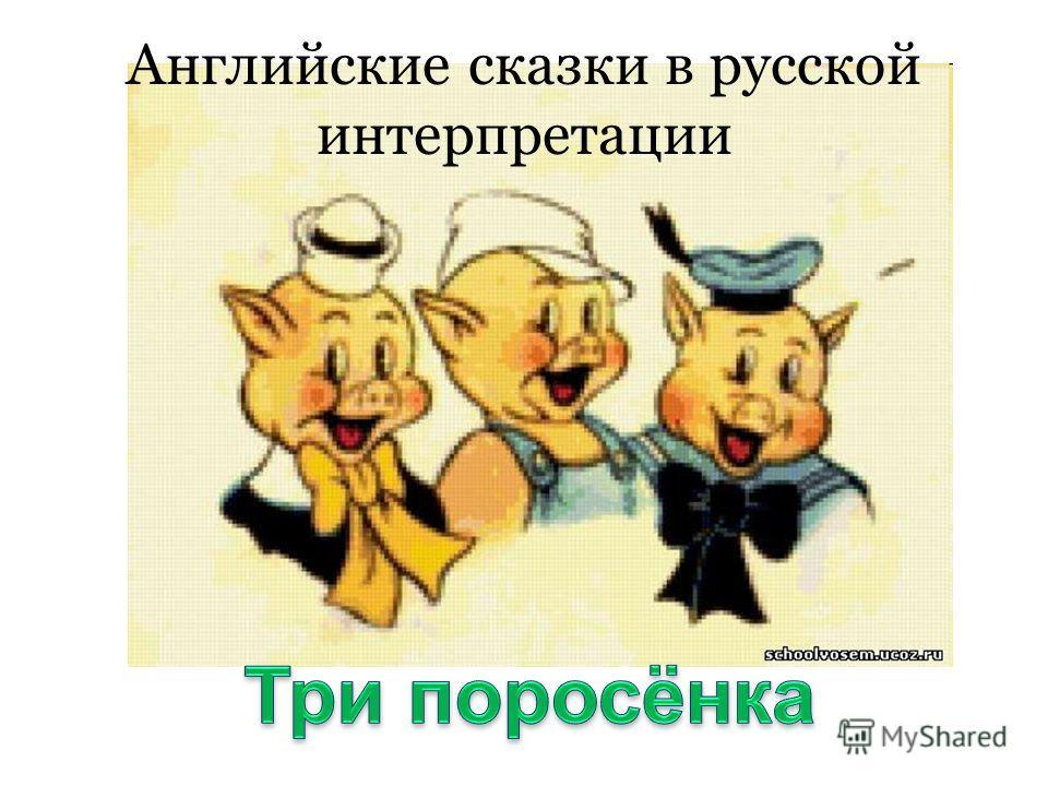 Английские сказки в русской интерпретации