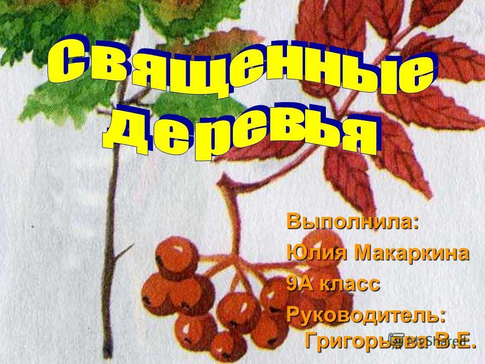 Выполнила: Юлия Макаркина 9А класс Руководитель: Григорьева В.Е.