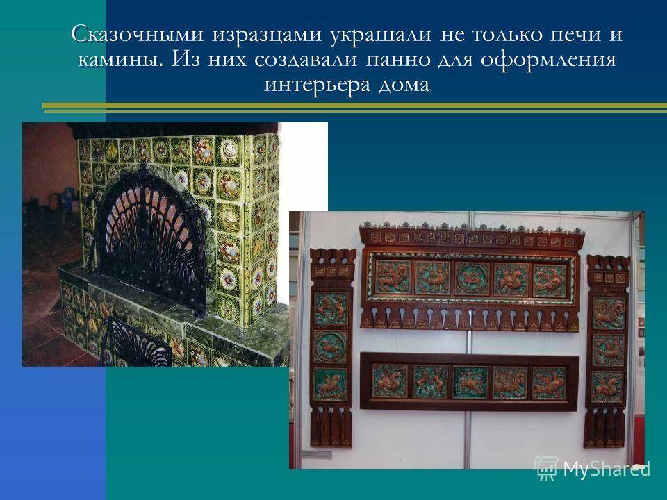 Сказочными изразцами украшали не только печи и камины. Из них создавали панно для оформления интерьера дома