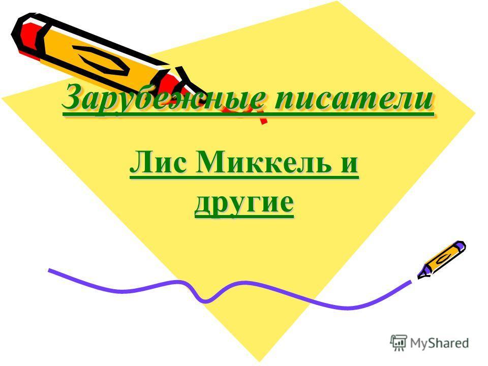 Зарубежные писатели Лис Миккель и другие