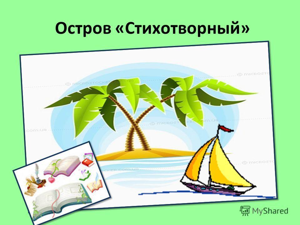 Остров «Театральный»