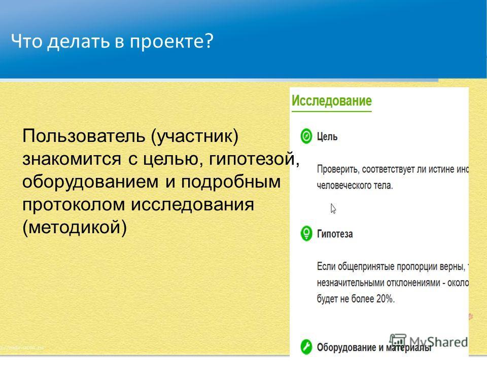 Что делать в проекте? Пользователь (участник) знакомится с целью, гипотезой, оборудованием и подробным протоколом исследования (методикой)