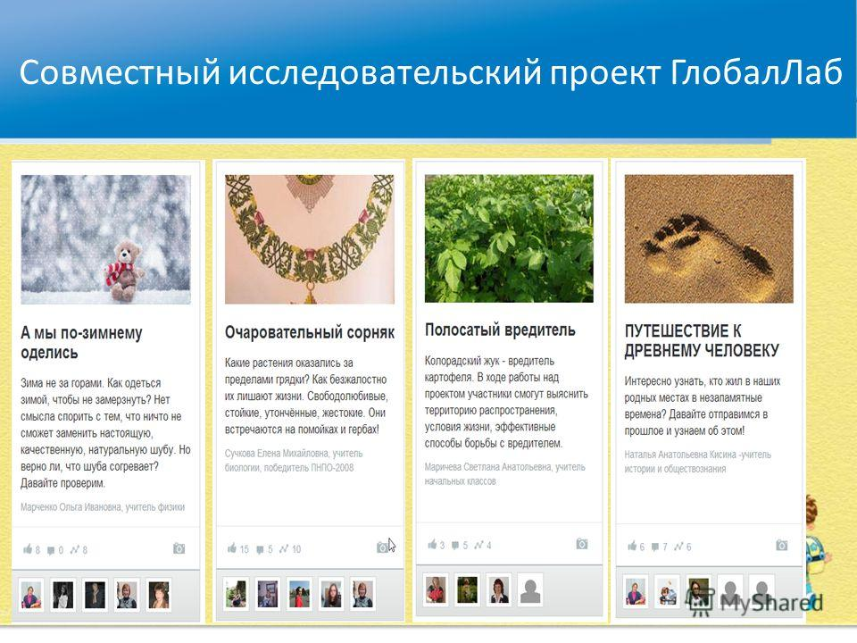 Совместный исследовательский проект Глобал Лаб